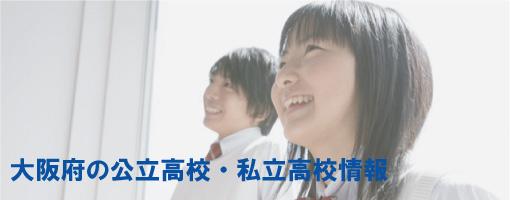 大阪府の公立高校、私立高校を偏差値、ランクごとにわけて紹介する受験生の為のお役立ちサイト。